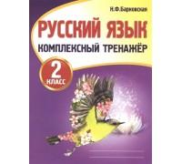 Комплексный тренажёр Русский язык 2 класс Барковская Н.Ф.