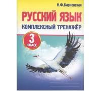 Комплексный тренажёр Русский язык 3 класс Барковская Н.Ф.
