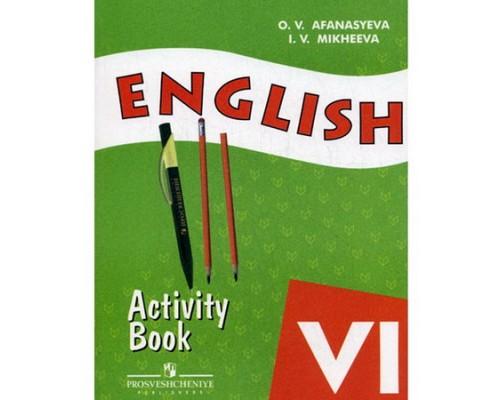 Рабочая тетрадь Английский язык 6 класс Афанасьева