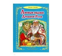 Лесные сказки Древней Руси А4