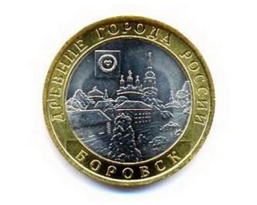 Монета 10 рублей Боровск СПМД 2005г. /БЕЗ СКИДКИ/
