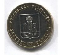 Монета 10 рублей Орловская область ММД 2005г. /БЕЗ СКИДКИ/