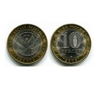 Монета 10 рублей Республика Алтай СПМД 2006г. /БЕЗ СКИДКИ/