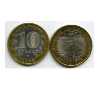 Монета 10 рублей Приозерск ММД 2008г. /БЕЗ СКИДКИ/