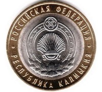Монета 10 рублей Республика Калмыкия ММД 2009г. /БЕЗ СКИДКИ/