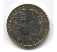 Монета 10 рублей Галич СПМД 2009г. /БЕЗ СКИДКИ/