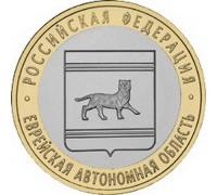 Монета 10 рублей Еврейская автономная область СПМД 2009г. /БЕЗ СКИДКИ/