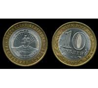Монета 10 рублей Республика Адыгея СПМД 2009г. /БЕЗ СКИДКИ/