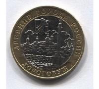 Монета 10 рублей Дорогобуж ММД 2003г. /БЕЗ СКИДКИ/