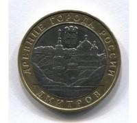Монета 10 рублей Дмитров ММД 2004г. /БЕЗ СКИДКИ/