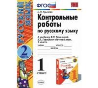 Контрольные работы Русский язык 1 класс Канакина, Крылова ФГОС часть 2