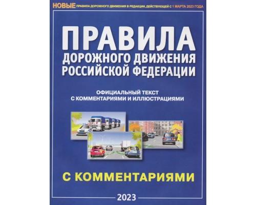 Правила дорожного движения РФ с комментариями и иллюстрациями