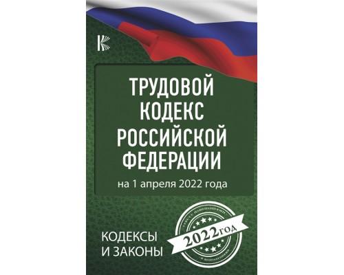 Кодексы и законы Трудовой Кодекс Российской Федерации