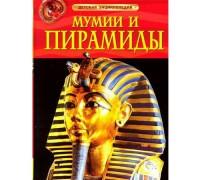 Детская энциклопедия Мумии и пирамиды