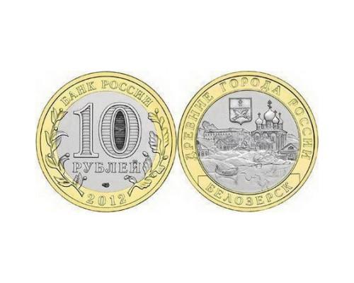 Монета 10 рублей Белозерск СПМД 2012г. /БЕЗ СКИДКИ/