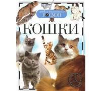 Детская энциклопедия Кошки