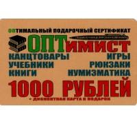 Подарочный Сертификат 1 000 рублей !АКЦИЯ! /БЕЗ СКИДКИ/