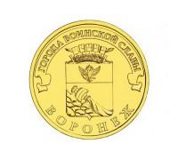 Монета 10 Рублей Россия Воронеж 2012 (ГВС) /БЕЗ СКИДКИ/