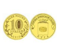 Монета 10 Рублей Россия Луга 2012 (ГВС) /БЕЗ СКИДКИ/