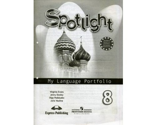 Английский язык в фокусе 8 класс Ваулина Языковой портфель