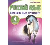 Комплексный тренажер Русский язык 4 класс Романенко