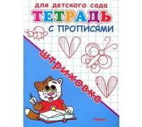 Тетрадь с прописями для детского сада шт.риховка