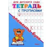 Тетрадь с прописями для детского сада Элементы букв