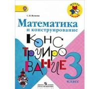 Математика и конструирование 3 класс Волкова ФГОС