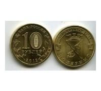 Монета 10 Рублей Россия Полярный 2012 (ГВС) /БЕЗ СКИДКИ/
