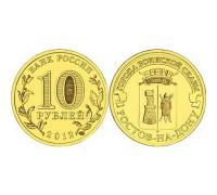Монета 10 Рублей Россия Ростов на Дону 2012 (ГВС) /БЕЗ СКИДКИ/