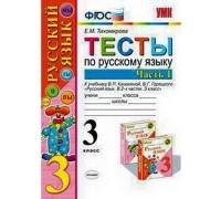 Тесты Русский язык 3 класс Канакина часть 1 ФГОС