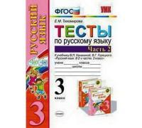 Тесты Русский язык 3 класс часть 2 Канакина ФГОС