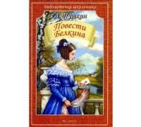 Библиотечка школьника (мягкий переплет) Повести белкина А.С.Пушкин