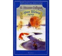 Библиотека начальной школы Серая шейка. Сказки Д.Н.Мамин-Сибиряк