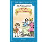 Библиотека начальной школы Рассказы Люси Синицыной И.Пивоварова