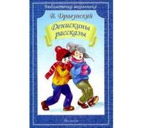 Библиотека начальной школы Денискины рассказы