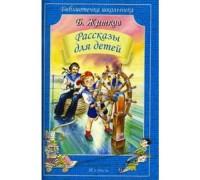 Библиотечка школьника (мягкий переплет) Рассказы для детей Б.Житков