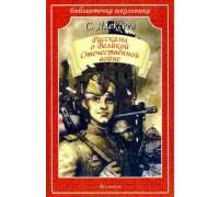 Библиотечка школьника (мягкий переплет) Рассказы о Великой Отечественной войне