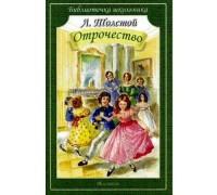 Библиотека начальной школы Отрочество Л.Н.Толстой