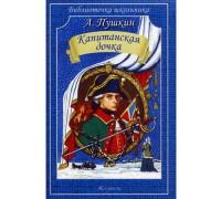 Библиотечка школьника (мягкий переплет) Капитанская дочка А.С.Пушкин