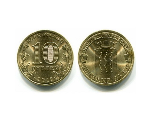 Монета 10 Рублей Россия Великие Луки 2012 (ГВС) /БЕЗ СКИДКИ/
