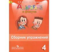 Сборник упражнений Английский язык в фокусе 4 класс Быкова