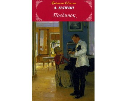 Библиотека классики Поединок А.И.Куприн