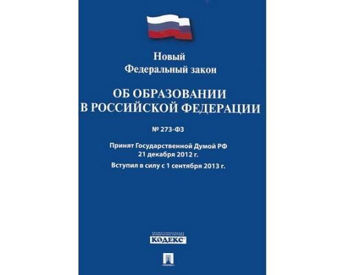 Федеральный закон № 273-ФЗ Об образовании в РФ