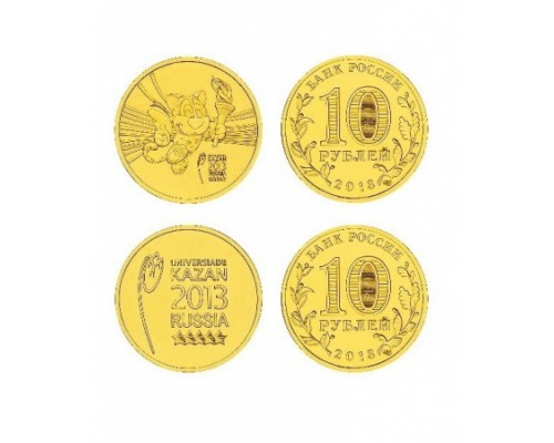 Монета 10 Рублей Россия 2шт Казань УНИВЕРСИАДА 2013 (ГВС) /БЕЗ СКИДКИ/