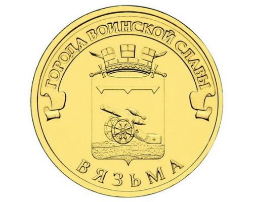 Монета 10 Рублей Россия Вязьма 2013 (ГВС) /БЕЗ СКИДКИ/