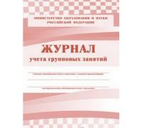 Журнал учёта групповых занятий