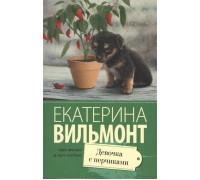 Про жизнь и про любовь: Екатерина Вильмонт (мягкая обложка) Девочка с перчиками