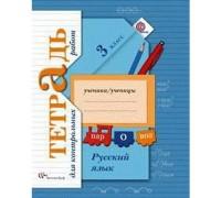 Тетрадь для контрольных работ Русский язык 3 класс Романова ФГОС