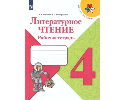 Рабочая тетрадь Литературное чтение 4 класс Климанова ФГОС